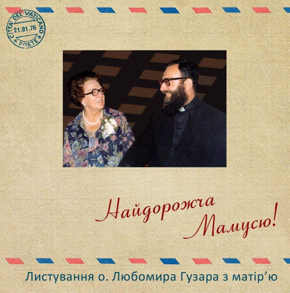 Найдорожча Мамусю!» Листування о. Любомира Гузара з матір'ю (1975-1992) »